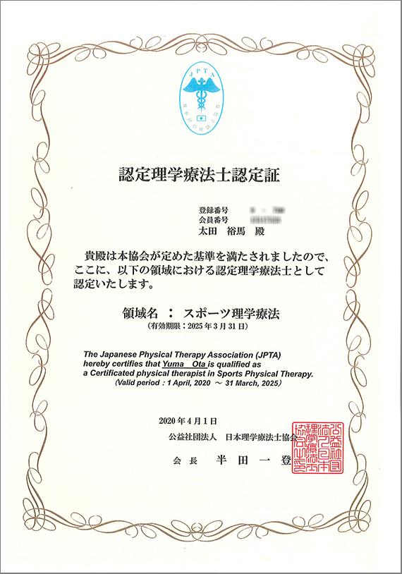 協会 士 理学 日本 療法